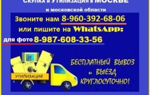 Скупка и утилизация стиральных машин в Москве: вывоз старой и сломанной бу техники