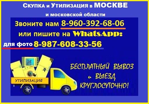 Скупка стиральных машин в Москве, утилизация за деньги