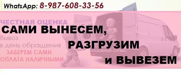 Утилизация стиральных машин за деньги в Москве
