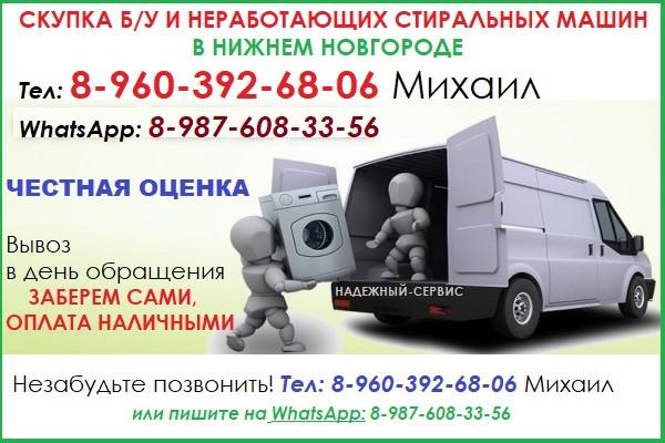 Скупка стиральных машин в Нижнем Новгороде