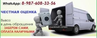 Утилизация стиральных машин в Нижнем Новгороде: вывоз и скупка