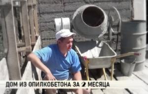 Дом из опилкобетона своими руками за 2 месяца