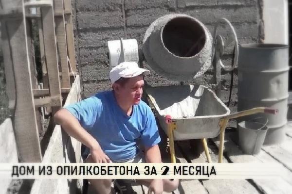 Дом из опилкобетона народный строитель Андрюха 2019