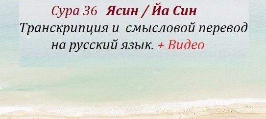 Сура 36 Ясин перевод