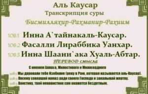 Сура 108 Аль Каусар: перевод текста на русский язык с транскрипцией