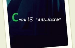 Сура 18, Аль-Кахф, Пещера: перевод и транскрипция