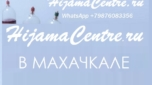 Хиджама в Махачкале для женщин и мужчин