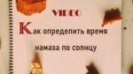 Время намаза в Москве: определяем по солнцу