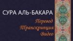 Сура 2: Аль-Бакара (Корова), перевод и транскрипция
