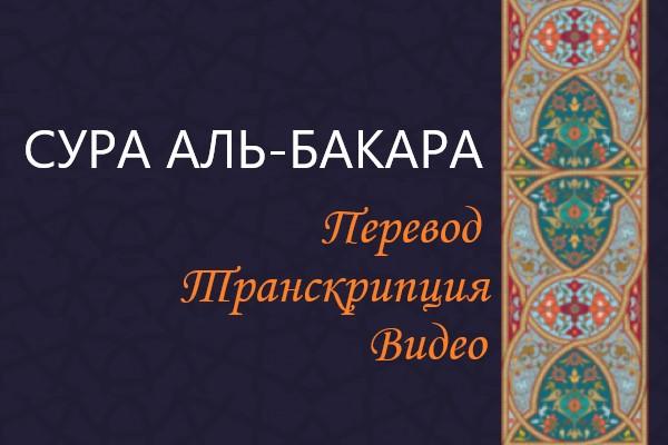Сура Аль Бакара: перевод и транскрипция