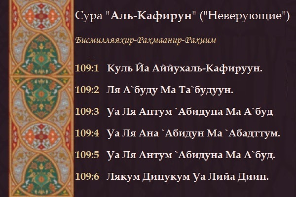 109 Сура Кафирун, транскрипция, перевод