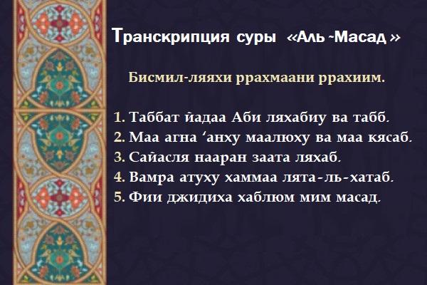 Транскрипция суры Аль-Масад, 111
