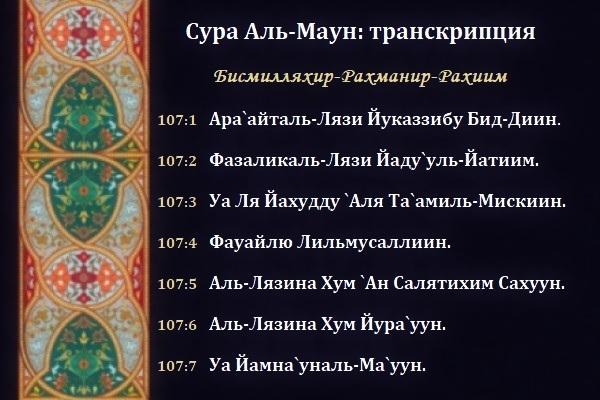 107 Сура аль Маун, транскрипция