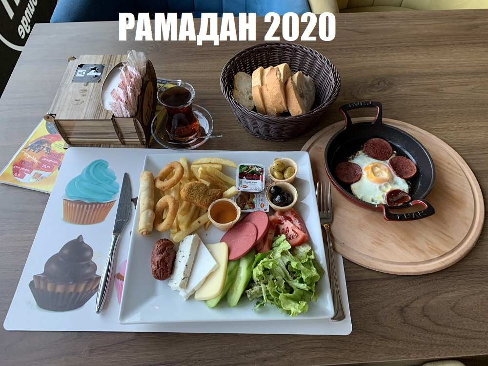 Рамадан 2020.