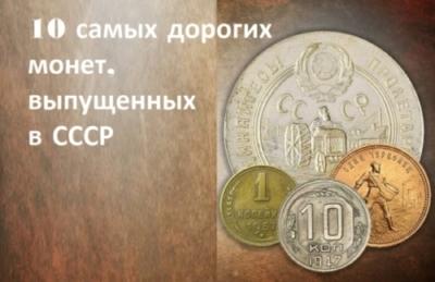 10 самых дорогих монет, выпущенных в СССР, которые могут сделать их обладателя настоящим богачом