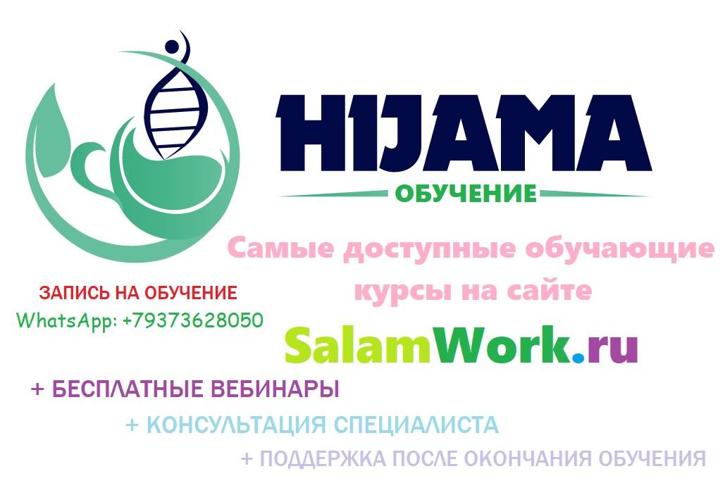 Хиджама обучение недорого